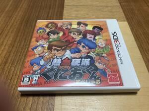 任天堂3DSソフト 熱血硬派くにおくんすぺしゃる