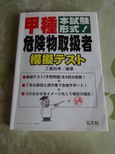 弘文社 「本試験形式! 甲種危険物取扱者試験 模擬テスト」(平成25年10月版)