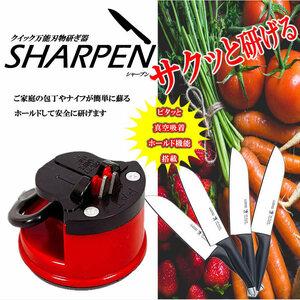 _■ 刃物 ナイフ 包丁 研ぎ器 シャープナー 切れ味 復活 プロ 万能 クイック SHARPEN
