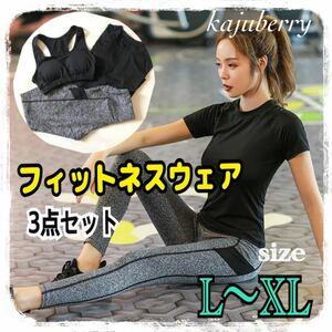 新商品★ヨガウエア フィットネスウェア スポーツウエア ランニング  L〜XL