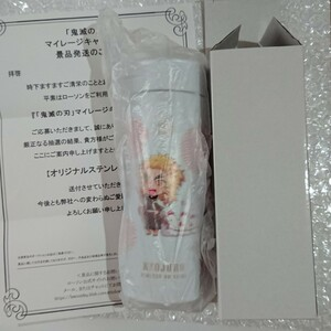 鬼滅の刃 煉獄杏寿郎 ローソン オリジナルステンレスボトル