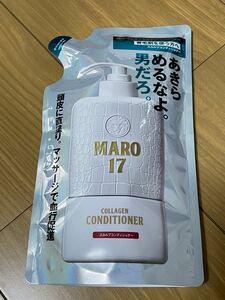 【新品未使用】MARO17 コラーゲンスカルプコンディショナー 詰め替え 詰替