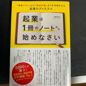 起業は1冊のノートから始めなさい