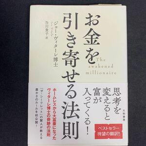 お金を引き寄せる法則/ジョーヴィターレ/白川貴子