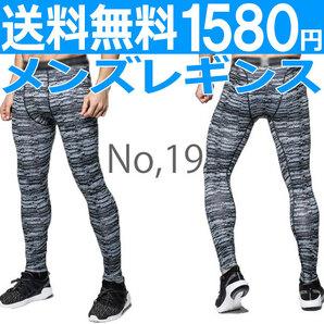 メンズ レギンス スパッツ No.19 Lサイズ スポーツ ヨガ ジム 速乾 p20
