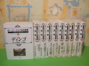 ☆☆さいとう・たかを自選集☆☆全10巻 全初版 さいとう・たかを SPコミックス リイド社