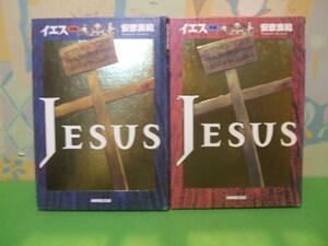 ☆☆IESUS イエス オールカラー版☆☆前・後編 全初版 安彦良和  NHK出版
