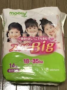ムーニーマン スーパーBIG 女の子用【未開封】14枚