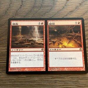 MTG 日本語 『爆裂』『破綻』