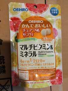 オリヒロ かんでおいしい チュアブルサプリ マルチビタミン&ミネラル グレープフルーツ味 30日分 y6537-1-B3