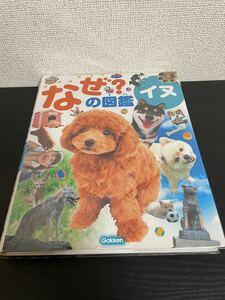 学研 なぜ?イヌの図鑑
