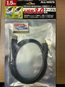 【USB3.0ケーブル】Aオス-Bオスタイプ、1.5メートル