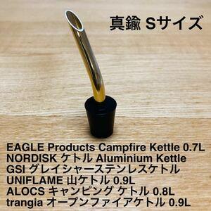 ドリップノズル 真鍮 ブラック Sサイズ ユニフレーム イーグルケトル