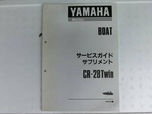 ★ヤマハ CR-28 TWIN 用サービスガイド サプリメント 中古★