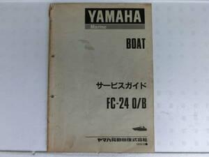 ★ヤマハ FC-24 O/B 用サービスガイド  中古★