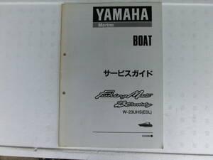 ★ヤマハ フィッシング メイト 23 カデイー Fishing Mate 23 Cuddy W-23UHS(E0L)用サービスガイド&サプリメント 中古★