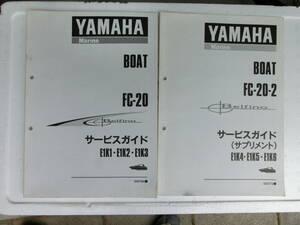 ★ヤマハ FC-20 用サービスガイド&サプリメント 中古★