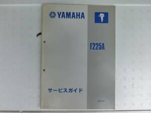 ★ヤマハ F225A 用サービスガイド 中古★