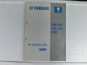 ★ヤマハ Z200 Z175 Z150 用サービスマニュアル(追補版) 中古★