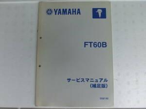 ★ヤマハ FT60B 用サービスマニュアル(補足版) 中古★
