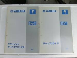 ★ヤマハ FT25B 用サプリメント サービスマニュアル&サービスガイド 中古★