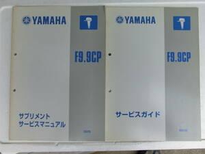 ★ヤマハ F9.9CP 用サプリメント サービスマニュアル&サービスガイド 中古★