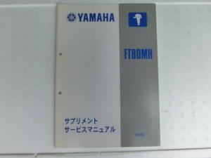 ★ヤマハ FT8DMH 用サプリメント サービスマニュアル 中古★