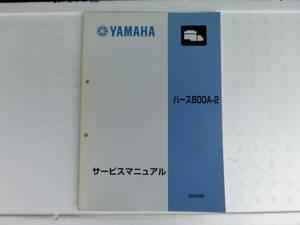 ★ヤマハ ハース800A-2 用サービスマニュアル 中古★マリンギヤ