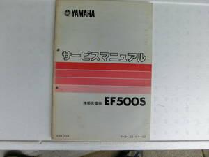 ★ヤマハ 発電機 EF500S 用サービスマニュアル 中古★