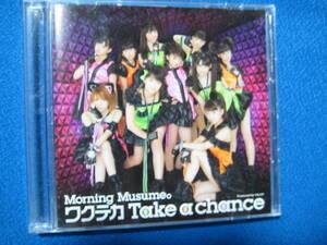 CD+DVD★ワクテカ Take a chance/普通の少女A モーニング娘。【初回生産限定盤A】EPCE-5905 ★3507