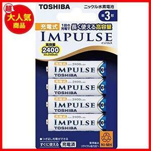 ★本日限定★単3形充電池(min.2,400mAh) 充電式IMPULSE ニッケル水素電池 TOSHIBA 高容量タイプ TNH-3A HY-PO 4本 4P