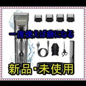 電動バリカンUSB充電式 5段階調節可能