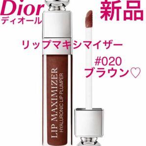 ◆新品◆ Dior ディオール リップマキシマイザー #020 ブラウン