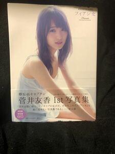 櫻坂46 菅井友香 1st写真集 『フィアンセ』帯付き