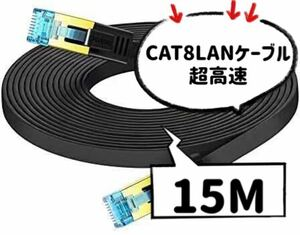 LANケーブル超高速 CAT8 40Gbps 2000MHz対応(15M) 断線防止