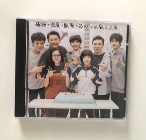 中国ドラマ『家族の名において』以家人之名 OST\CD オリジナルサントラ盤