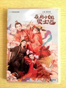 ★中国ドラマ『花府小姐要出逃』DVD-BOX 付 劉和勇 全話 中国盤