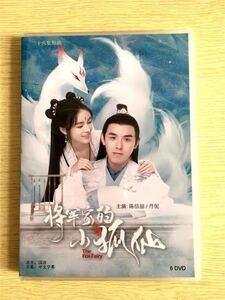 ★中国ドラマ『将軍家的小狐仙』DVD-BOX 全話 中国盤