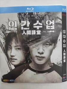 韓国ドラマ『人間レッスン』ブルーレイ Blu-ray キム・ドンヒ チョン・ダビン 全話 海外盤