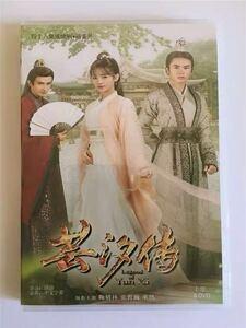 ★中国ドラマ『芸汐伝』DVD-BOX キクちゃん 韓芸汐 張哲瀚 全話 中国盤