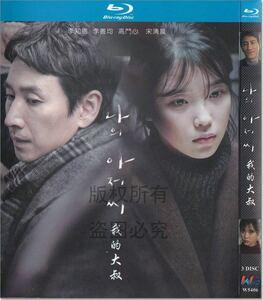 韓国ドラマ『マイ・ディア・ミスター~私のおじさん~』ブルーレイ Blu-ray イ・ソンギュン IU 全話 海外盤