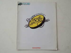 【カタログのみ】 ロッキー 初代 F300S型 平成2年 1990年 22P ダイハツ カタログ
