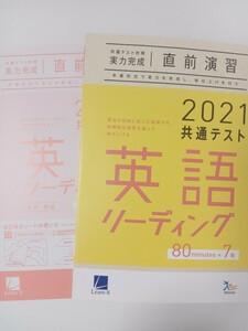 共通テスト 2021 対策実力完成 直前演習 英語リーディング ラーンズ