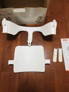 STOKKE trip trap baby set -stroke keTRIPP TRAPP used