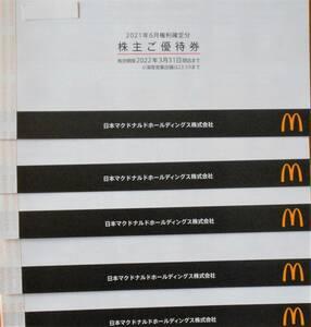 迅速発送【送料無料】マクドナルド 株主優待食事券 6枚×5冊☆マック