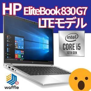 □展示美品 LTE対応 HP EliteBook 830 G7 195Q6PA#ABJ□Core i5-10210U/メモリ 8GB/SSD 256GB/13.3 インチFHD/Windows 10 Pro□