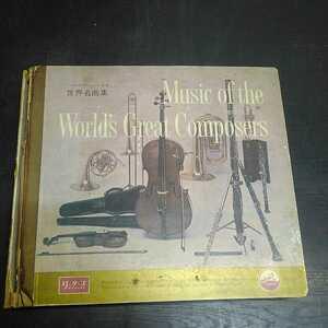 リーダーズ ダイジェスト 世界名曲集 LPレコード12枚