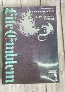 ファイアーエンブレム 紋章の謎 任天堂公式ガイドブック