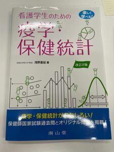 看護学生のための 疫学保健統計 改訂2版 楽しく学べる! /浅野嘉延 (著者)