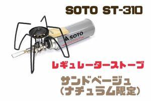 SOTO レギュレーターストーブ サンドベージュ ST-310SB ガスバーナー ナチュラム限定品